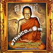 Documentary : Amata Pra Gayji Ajarn - Luang Poo Khao