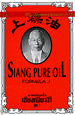 Siang Pure Oil : Small 3 CC.