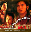 The Moon Warriors [ VCD ]