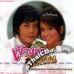 OST : Jao Ying Khor Tarn