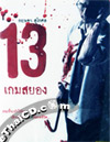 13 Beloved [ DVD ]