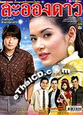 'La-ong Dao' lakorn magazine (Chewit dara)