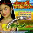 NongBenz Junior : Tum Kwarm Dee Tawai Nai Lhuang