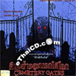 Cemetery Gates (English soundtrack) [ VCD ]