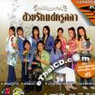 Karaoke VCD : Grammy - Duay Ruk Dae Kroo Sala Khunwuth