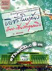 Pocket Book : Bin Chuamong Diew Rien Tiew Tee Kunming