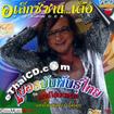 Karaoke VCD : Alexander - Yhae Khai Mod Daeng