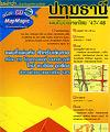 MapMagic : Pathumthani [ Thai Version ]