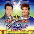 Tossapol&Yui Yardyer : Duan Pleng Dung 2