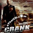 Crank (English soundtrack) [ VCD ]