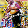 Goh Tee Weeraburud Aramboy [ VCD ]