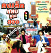 Curry And Pepper [ VCD ]
