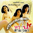 Khong Wharn Sarm Waylar [ VCD ]