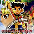 King Narasuan The Great [ VCD ]