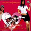 Ruk Mai Plien Plang [ VCD ]