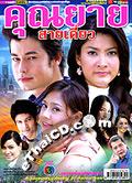 'Kun Yai Sai Diew' lakorn magazine (Chewit dara)