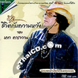 Karaoke VCD : Ngar Caravan - Chewit Gub Kwarm Whung