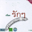 Karaoke VCD : Quality Entertainment - Rueng Ruk Ruk
