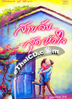 Thai Novel : Sai Lub Sood Hua Jai
