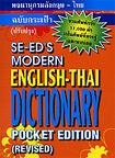 Dictionary : SE-ED's Modern : English - Thai