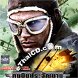 Flyboys (English soundtrack) [ VCD ]
