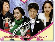 Korean serie : My Girl - Box 2