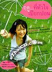 Pocket Book : Rue Doo Tee Hua Jai Piek Porn