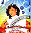 Karaoke VCD : Jarunee Sooksawad - Ter mai ruk chun luey