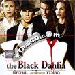 The Black Dahlia (English soundtrack) [ VCD ]