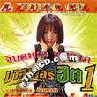 Karaoke VCD : Jintara Poonlarb - Master HIT Vol.1