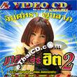 Karaoke VCD : Jintara Poonlarb - Master HIT Vol.2