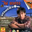 Karaoke VCD : Phai Vol.2 - Kum Sunya Khong Nhoom Baan Nork