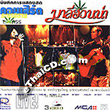 Concert VCDs : Malihuana Live Concert - Siam T-Ass