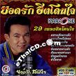 Karaoke VCDs : Yordruk Hit Doan Jai - Taharn Ruer Mar Laew