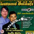 Karaoke VCDs : Waipoj&Yordruk - Pleng Lae Hit Doan Jai