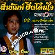 Karaoke VCDs : Sayun - Hit Doan Jai - Kwarm Ruk Muen Yar Khom