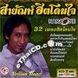 Karaoke VCDs : Sayun - Hit Doan Jai - Yuen Jai Loy Koy Fan