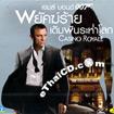 James Bond - Casino Royale (English soundtrack) [ VCD ]
