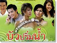 Thai TV serie : Bua Prim Narm - Box.1