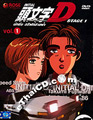 Initial D Stage 1 : Vol.1 [ DVD ]