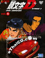 Initial D Stage 1 : Vol.4 [ DVD ]