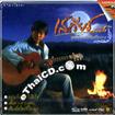 Karaoke VCD : Satien Tummeur - Fhark Jai Gub Duen Jarng