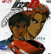 Initial D : Stage 1 Vol.10 - 13 (End)
