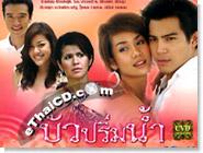 Thai TV serie : Bua Prim Narm - Box.2