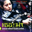 Sympathy For Lady Vengeance [ VCD ]