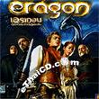 Eragon (English soundtrack) [ VCD ]