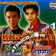 Karaoke VCD : Somjit & Chalermphol - Morlum koo hits#1