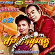 Karaoke VCD : Dao Baandon + Pimjai - Koo hits vol.2