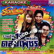 Karaoke VCD : Rock Salaeng - Ruam Hit 16 Pleng Dung Ta lhub Phed