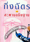 Thai Novel : Sapan Atitharn